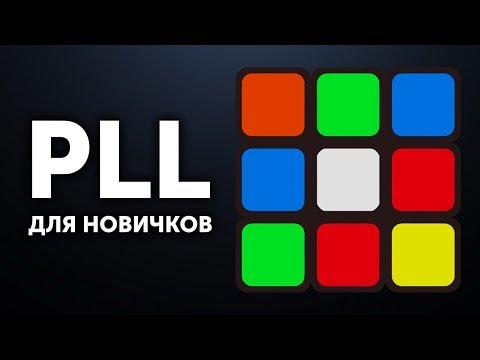Простой PLL обучение | Переходим на Фридрих
