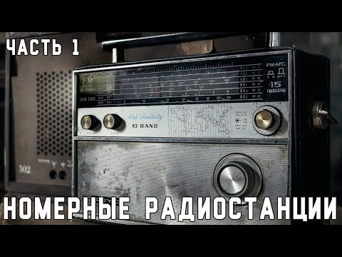 Номерные радиостанции/Number stations