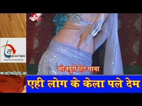 Hd एक रोज हम केला पेल देम | 2014 New Bhojpuri Hot Song | J P Sagar video