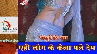 HD एक रोज हम केला पेल देम   2014 New Bhojpuri Song   J P Sagar