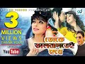 Toke Valobastei Hobe | Zayed Khan | Sahara | Chikon Ali | D J Sohel | Bangla Movie 2017 | CD Vision