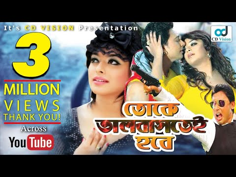 Toke Valobastei Hobe | Full HD Bangla Movie | Jayed Khan, Sahara, Sintheya, Rina Khan | CD Vision