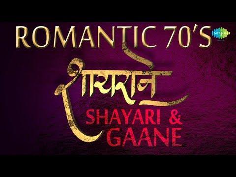 Shayrane: 25 Shayari + Gaane | Romantic 70's | शायरियां और 70s के रोमांटिक गाने