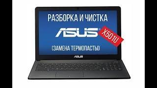 Разборка и чистка ASUS X501U Cleaning and Disassemble ASUS X501U