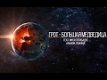 ГРОТ Большая медведица Feat Муся Тотибадзе Official Audio mp3