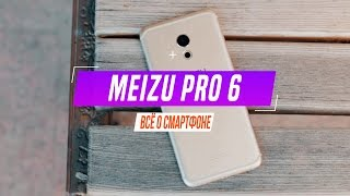 Meizu Pro 6 полный качественный обзор, отзыв пользователя. Фишки и косяки флагмана.