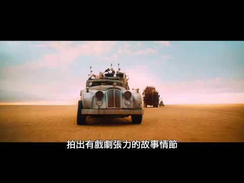 瘋狂麥斯:憤怒道 - 導演喬治米勒篇