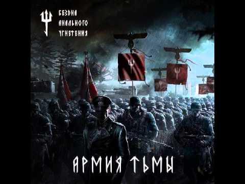 Бездна Анального Угнетения - Армия Тьмы