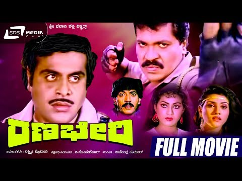 Ranabheri|Kannada Full HD Movie| Feat. Tiger Prabhakar Vajramuni...