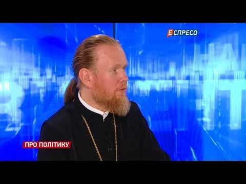 Про політику | Томос для України: Скільки грошей не зможе вивести з України РПЦ