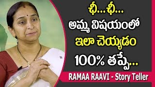 Touching Story of a Mother || Based On Real Life Story || Ramaa Raavi || SumanTV Mom