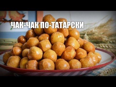 Чак-чак по-татарски (крупный) — видео рецепт