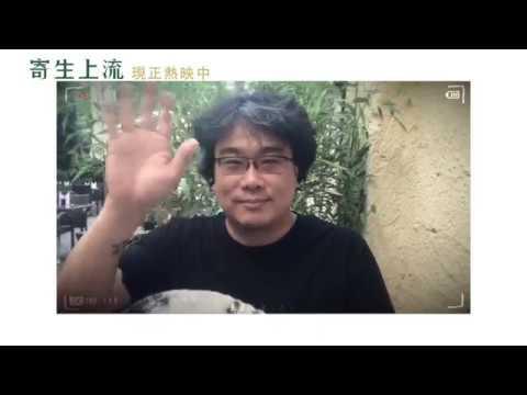 【寄生上流】Parasite 導演給台灣觀眾的話 ~ 06/28 全台上映