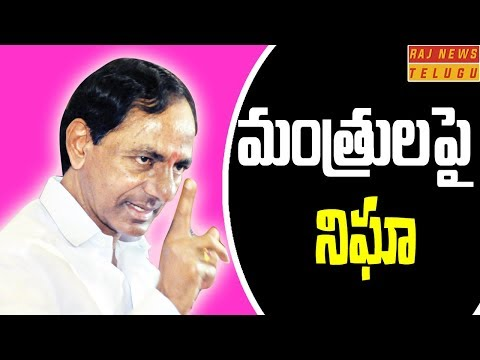 Telangana CM KCR Secret Investigation On Ministers? | Party Headquarters| Raj News Telugu