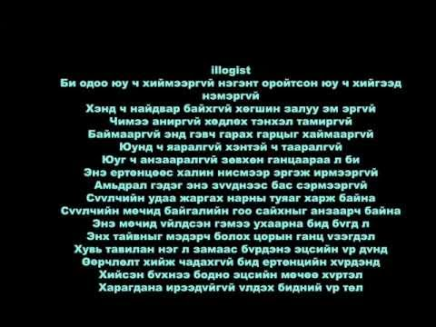 darksyde etsiin zogsool lyric