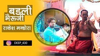 राकेश मँडोरा ।। बड़ली भेरुजी का सुप्रसिद भजन दोवल माता के धाम।।समदड़ी ।। 2019