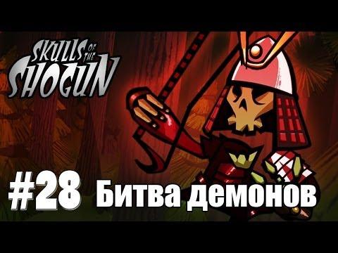 "Skulls of the Shogun #28: ""Битва демонов"""