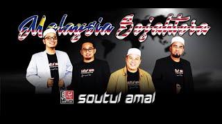 SOUTUL AMAL - MALAYSIA SEJAHTERA (OFFICIAL MUSIC VIDEO)