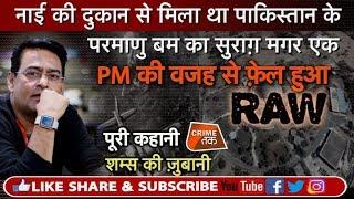 EP 148: RAW SECRET OPERATION: भारत के प्रधानमंत्री की मदद से PAKISTAN ने अपना पहला परमाणु बम बनाया