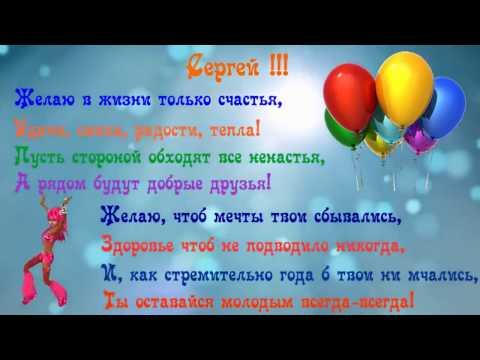 Смс поздравление с днем рождения сергей