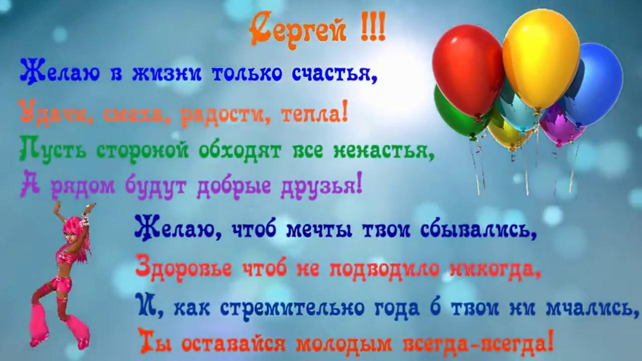 Поздравление с днем рождения шуточные сергею