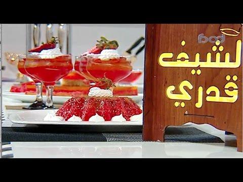 كيكه كنافه بالجيلي الشيف #قدري  من برنامج #حلواني_العرب #فوود