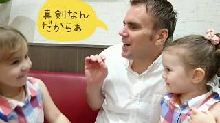 バイリンガル姉妹 5歳&2歳がダディに日本語レッスン