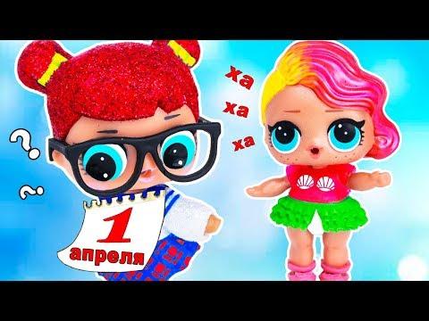 Кто кого разыграл на 1 АПРЕЛЯ?! Мультик #ЛОЛ СЮРПРИЗ Школа Куклы Игрушки Для девочек