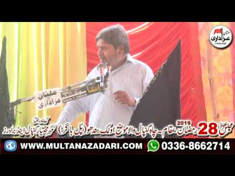 Zakir Liaqat Hussain Samandwana I Majlis 28 Ramzan 2019 I YadGar Masiab I