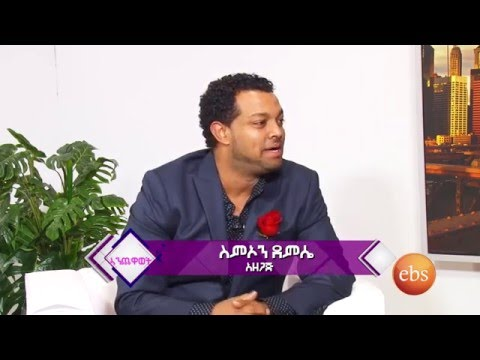 Enchewawet - Valentines Day Special Program Part 1