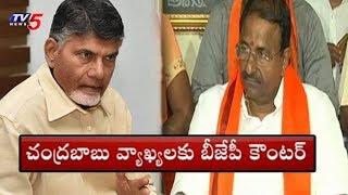 చంద్రబాబుకు బీజేపీ కౌంటర్..! | BJP MLC Somu Veerraju Counter To CM Chandrababu Comments