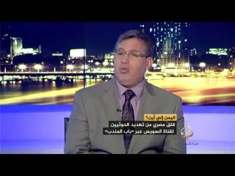 مصر الليلة.. قلق مصري من تهديد الحوثيين لقناة السويس