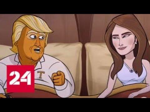 Издевательство над Трампом в США стало хорошим тоном - Россия 24