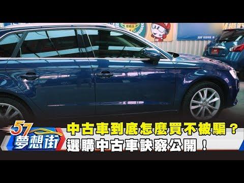 台灣-57夢想街 預約你的夢想-20181214 中古車到底怎麼買不被騙?選購中古車訣竅公開!