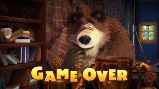 Маша и Медведь - Маша и Медведь - Game Over (59 серия) Премьера новой серии!