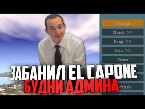 ЗАБАНИЛ EL CAPONE - БУДНИ АДМИНА В GTA SAMP