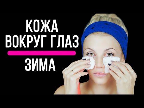 Правила ухода за кожей вокруг глаз зимой