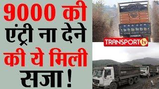 9000 की Entry ना देने की ये मिली सजा | TRANSPORT TV