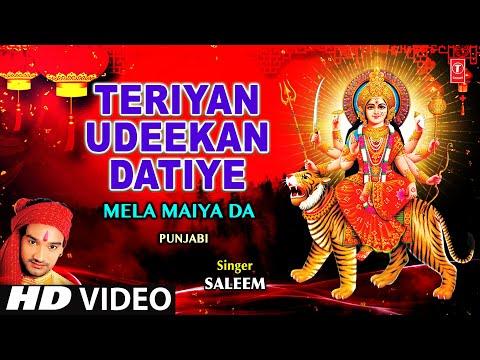 Teriyan Uddekaan Daatiye Punjabi Devi Bhajan By Saleem [full Video Song] I Mela Maiyya Da video