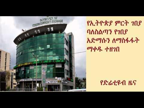 Ethiopia Commodity Exchange Mulls Adding Stock, Bond Trading
