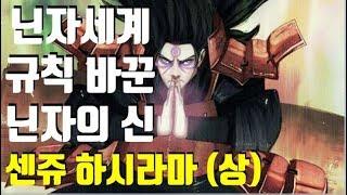 닌자세계 규칙 바꾼 닌자의 신, 센쥬 하시라마 (상) - 나루토 인기인물 심층분석