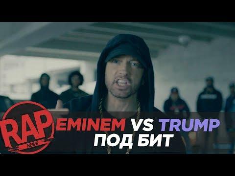 EMINEM VS DONALD TRUMP под бит #RapNews