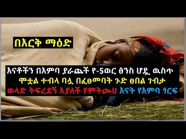 Sad story of Ethiopian women