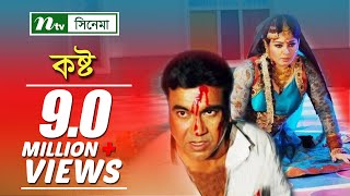 Most Popular Bangla Movie Kosto by Manna, Moushumi & Dipjol
