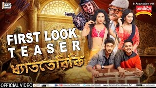 Dhat Teri Ki Teaser   Shuvoo   Faria   Roshan   Farin   Dhat Teri ki   Bengali Movie 2017