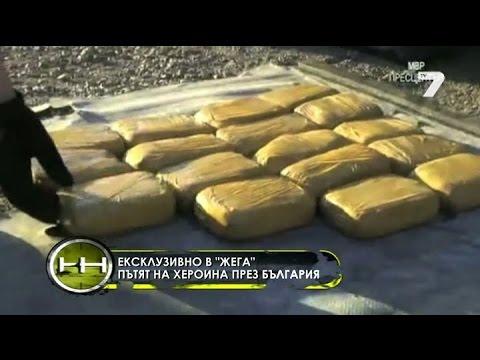 Жега 11.10.2015 - Пътят на хероина през България с полицейски чадър