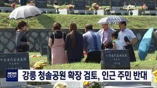 청솔공원 확장 검토, 인근 주민 반대