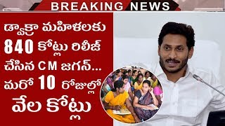 Jagan Orders To Waive All DWCRA Loans | CM Jagan Start Initiation To Waive Loans Of DWACRA Groups