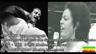 Mahmoud Ahmed and Hirut Bekele - Tew Zegeyeh (Ethiopian music)