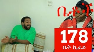 "Betoch Comedy Drama ""Bet Kiray"" - Part 178"